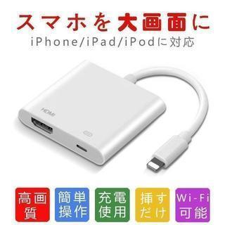 ライトニングケーブル HDMI変換ケーブル iphone ipad