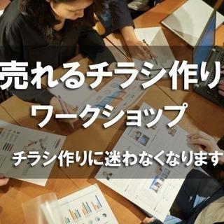 初心者向け!店舗集客のチラシ作りがラクになるワークショップ。東京...