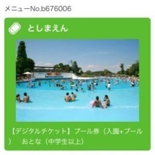 豊島園プール入場券おとな1〜2枚お譲りします