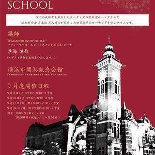 横濱COACHING MONDAY SCHOOL