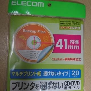 【取引中】 ELECOM CD/DVD用ラベル