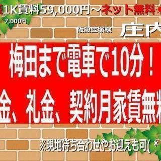 ✨庄内新築1Kネット無料ペット飼育可梅田まで電車で10分✨