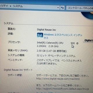 Windows7 ※値段交渉あり