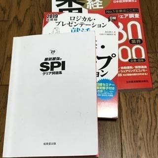 就活本3点 (SPI、面接・グループディスカッション、業界地図)