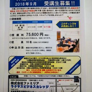 栗原市 介護職員初任者研修(通信) 9月 週1回 昼間クラス