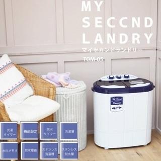 【交渉中】ミニ洗濯機 お譲りいたします。