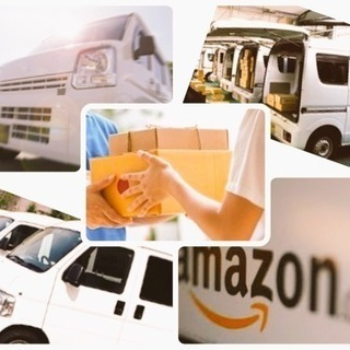 Amazon配達員 第3回鹿児島市内で契約・相談会 ♪