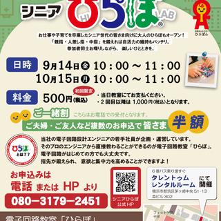 ◆◆電子回路教室ひらぼ「シニアサロン」◆◆~お茶や会話を楽しむ50...