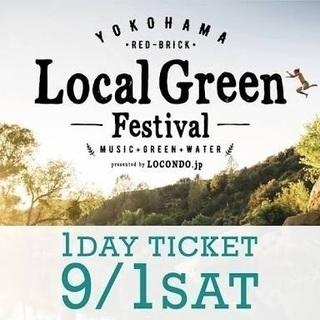 【至急】9/1 Local Green Festival チケット2枚