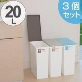 ネオカラー分別 ゴミ箱☆ 20L 3個セット