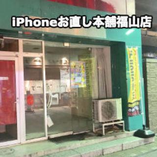 iPhoneの画面割れ修理やバッテリー交換修理はiPhoneお直し...