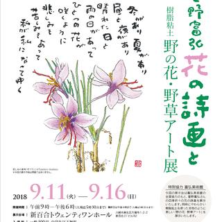 川口 星野富弘詩画集カレンダー 花と詩のアート展