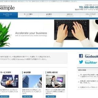 《総費用5000円》高品質なホームページ作成《維持管理費0円》
