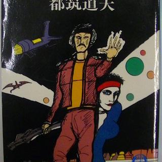 【623】 未来警察殺人課 都筑道夫 徳間文庫 1982年発行 初版
