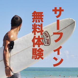 【残り4名!35歳以上限定】サーフィン無料体験5名募集