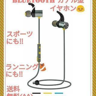 Bluetooth カナル型 マイク付き イヤフォン マグネット...