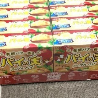 パイの実10箱とクッキーのセット★