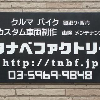 土日のバイト! 中古車・バイク 販売店 作業員募集