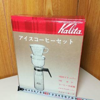 ★有名なKalita★アイスコーヒーセット★