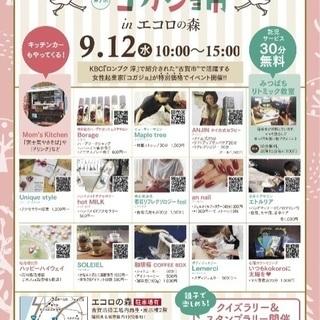 9/12水 託児付き!『コガジョ市 in エコロの森♡』~健康と...
