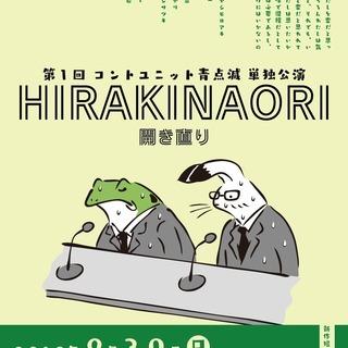 第1回コントユニット青点滅単独公演「HIRAKINAORI」