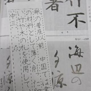 青鶴書院  硬筆・毛筆(子供)