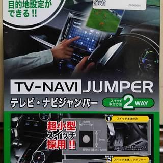 ホンダ◆◆BLITZ TVナビジャンパー NSH17/切替タイプ...