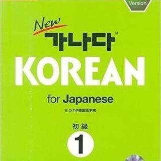韓国語!!個人レッスン
