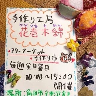 次回開催9月21日フリーマーケット・手づくり市(^^)