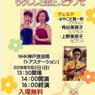 NHK神戸放送局トアステーション「美しいメロディをウクレレと歌とピ...