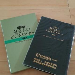 【書籍】社会人のビジネスマナー