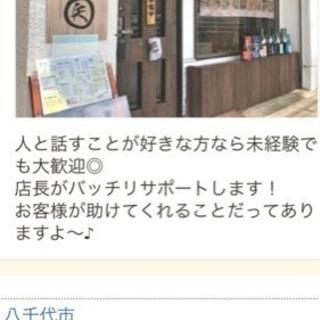 個人経営の人気店!まかない無料!時給1000円以上&学生・フリー...