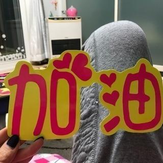 中国語を勉強しましょう!