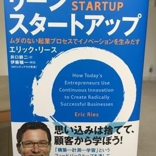 【新品値下げ!】リーンスタートアップ〜ムダのない企業プロセスでイノベーションを生みだすの画像