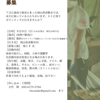 9月9日 倉敷支援ボランティア に行きませんか?(交通費無料)