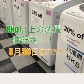 8kg以上の洗濯機限定‼️20%off ‼️💪🤭✨9月30日まで‼️