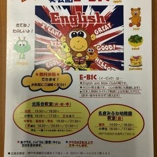 英会話E-BIC(イービック)名倉みふね幼稚園教室 神戸市長田区