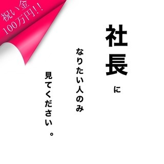 期間限定求人【4ヶ月で社長に就任】初年度想定年収は1200万円!