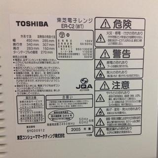 オーブンレンジ(中古) TOSHIBA