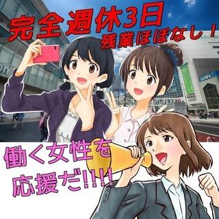 【週休3日制】未経験からコールセンター<※朝も10時出社!!>