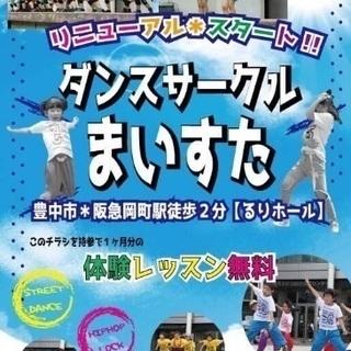 豊中駅から徒歩3分!スタジオマイスターでダンス!