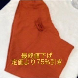 新品未使用 作務衣パンツ定価より75%OFF