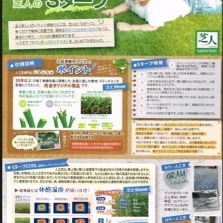 人工芝で楽で楽しい快適空間