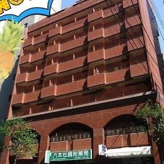 六本松1R売却(オーナチェンジ)賃貸中