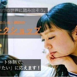劇団SUN  演技・演劇ワークショップ『基礎クラス』