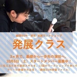 劇団SUN  演技・演劇ワークショップ『発展クラス』