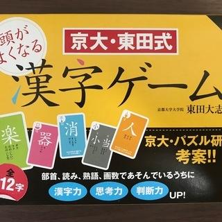 【漢字ゲーム】京大・東田式 頭がよくなる漢字ゲーム
