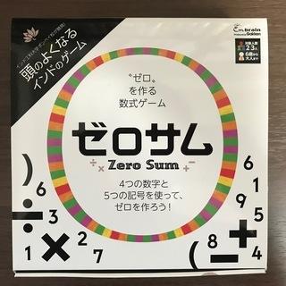 【数式ゲーム】ゼロを作る数式ゲーム ゼロサム