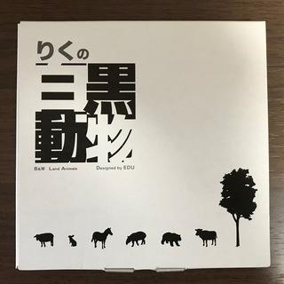 【ペーパークラフト】りくの白黒動物