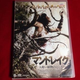 送料込 DVDマンドレイク 人喰い植物のえじき UMAシリーズ第2弾